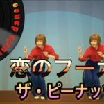 【和soul music dance diet】懐メロ60'恋のフーガ/ザ・ピーナッツ♪ゆる〜りじゅわ〜と簡単3分/昭和名曲を楽しく踊って脂肪燃焼🔥