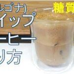 簡単・低糖質 ホイップコーヒー(ダルゴナコーヒー)作り方