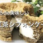 『超ふわッふわ』な生紅茶シフォンケーキ|簡単ダイエットレシピ|おからパウダー|オオバコ|サイリウム|低糖質