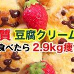 【豆腐で低糖質クリームパン!】小麦粉不使用のダイエットパン❤/オーブン不使用&簡単レシピ