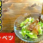簡単で確実に痩せるレシピ・酢キャベツの作り方!【低糖質ダイエット】