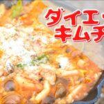 【ダイエット】みるみる簡単に痩せるオートミールキムチ鍋