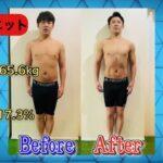 【ダイエット】【トレーニング】おたけがどうやって痩せたかトレーニング模様簡単に痩せる【筋トレ】