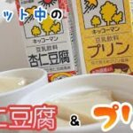 【ヘルシースイーツ】ダイエット中の杏仁豆腐&プリン