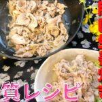 洋風豚の生姜焼き【ダイエット・簡単レシピ】