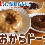 【低糖質】簡単おからドーナツの作り方 揚げない&焼かない!混ぜてチンするだけのダイエットスイーツレシピ♪