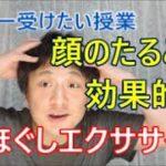 【世界一受けたい授業】頭ほぐしのやり方まとめ【村木宏衣先生】ほうれい線や二重あご顔のたるみ解消