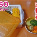 レンジで簡単!温野菜 健康志向&ダイエットにも「100円ショップDAISOの便利調理グッズ紹介」Goods useful for cooking purchased at DAISO