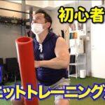 【全身筋トレ】プロの本格メニューで簡単ダイエット!【シーズン3 #46】