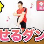 【3分】マンションOK!飛ばない痩せるダンスで簡単脂肪燃焼!【全身痩せるダンスダイエット】