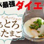 【半熟たまごで痩せる!】40代からのダイエット。コスパ最強の温泉卵。超簡単な作り方も公開するよ!アラフォーダイエット