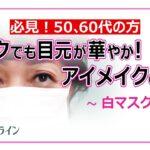 【マスクメイク】50・60代におすすめ!簡単メイクのコツ