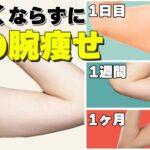 【最強の二の腕痩せ】簡単なのに二の腕が細くなります 7min