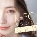 【GRWM】韓国アイドル風メイク✨ 猫が家出?!雑談しながらメイク♪