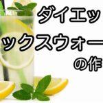 【デトックスウォーターの作り方】簡単ダイエット How to make detox water. Easy diet.