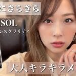 【宝石級】ルナソルの限定色がやばい!大人キラキラメイク✨/Shiny Makeup Tutorial!/yurika