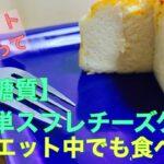 【低糖質】超簡単スフレチーズケーキ~ダイエット中~#アラフォーダイエット#ダイエット#スフレチーズケーキ#チーズケーキ#おやつ作り#kiriのクリームチーズ#卵
