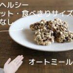 [食物繊維たっぷり]オートミールクッキーの作り方 簡単レシピ/ダイエット