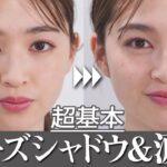 【即垢抜け!】ノーズシャドウ&涙袋メイク【超基本】