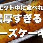 【簡単ダイエットスイーツ】豆腐で作る濃厚すぎるチーズケーキ【低糖質】