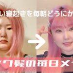 【毎日メイク】髪の毛新しくした!💖【ピンク髪】