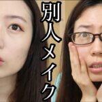【別人恐怖】ほぼチャコット縛りで毎日メイク!!💄