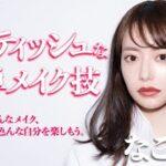 【河北メイク】コケティッシュな簡単メイク技【なごみさん×河北裕介】