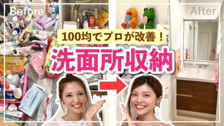 【洗面所収納】100均グッズで簡単!歯ブラシやメガネの収納アイデア・ビフォーアフター紹介【訪問お片付け】