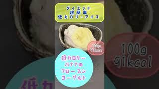 ダイエット‼️超簡単【バナナのフローズンヨーグルト】低カロリー100g 91kcal❗️太らないアイス♬低糖質 低脂質 低カロリー❗️PART1