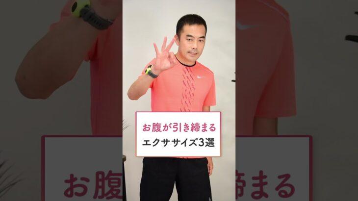 【ダイエット】簡単1分!くびれを作るエクササイズ3選#shorts