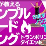 ひたすらジャンプで19分!シンプルハードトランポリン【簡単脂肪燃焼ダイエットエクササイズ】