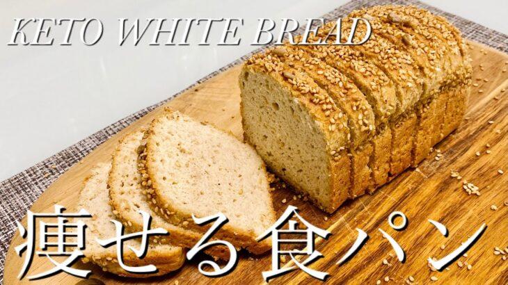 【糖質2.7g】低糖質ケト食パン<ダイエット・朝食・簡単>発酵・小麦粉・砂糖なし!仕込み5分‼︎