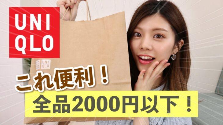 【ユニクロ購入品】これ便利!全品2000円以下の新作やパジャマなど!