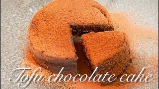 【糖質制限】超簡単!材料3つだけの豆腐チョコケーキの作り方!レンジでチンする超簡単ヘルシーレシピ♪