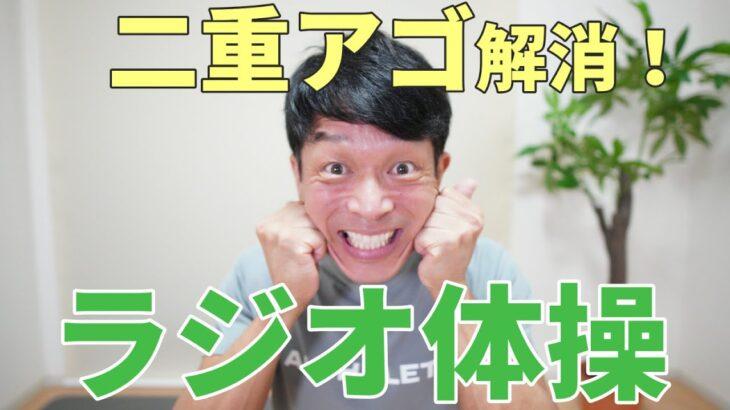 【ラジオ体操で二重アゴ解消!】マスクや老け顔対策!3分で顔面ストレッチ‼