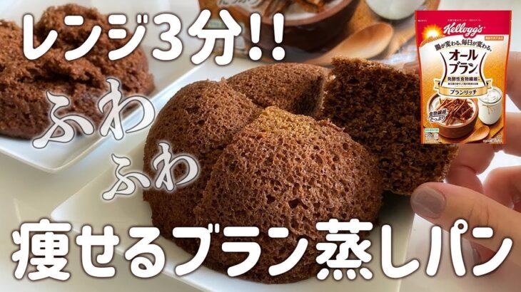 【簡単3分】ふわっふわ!痩せるオールブラン蒸しパン🤎低糖質ダイエット|ヴィーガン対応レシピ| How to make a simple bran bread