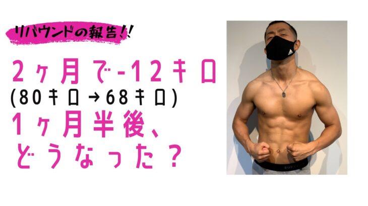 【リバウンド】#38 2ヶ月で-12kg。簡単ダイエット大成功。リバウンドは?