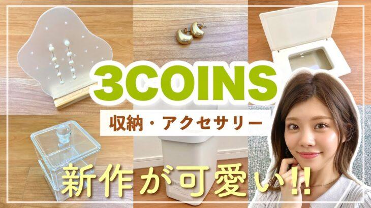 【3COINS新商品】高見え!収納&便利グッズが可愛い🌼アクセサリーや韓国インテリア風アイテムも!