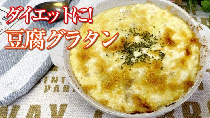 【ダイエット生活 #4】豆腐グラタン/ズボラ飯/簡単レシピ