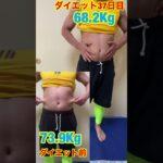 43歳/独身/男が37日ダイエットするとこうなる! #shorts