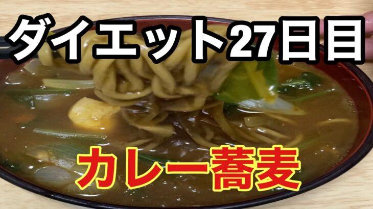 43歳/男/独身、一般人のダイエット飯ってだいたいこんなもんじゃない?簡単カレー蕎麦を作る! #short