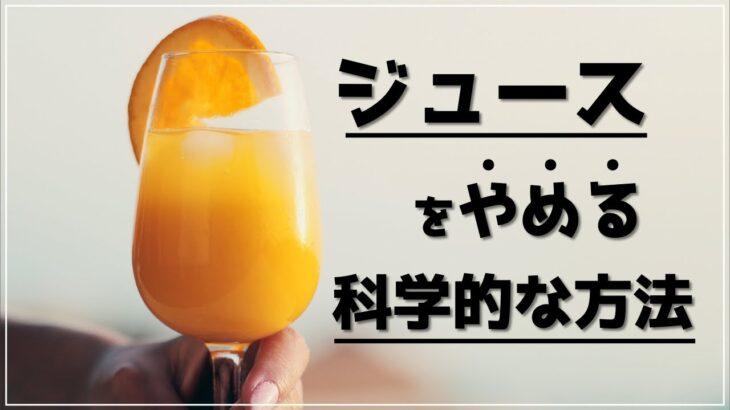 【ダイエット】ジュースを簡単にやめる方法を医師が5分で解説します。