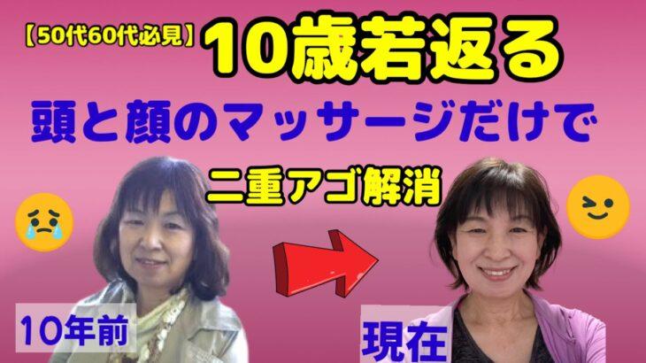 【50代60代必見】10歳若返る頭と顔のマッサージ