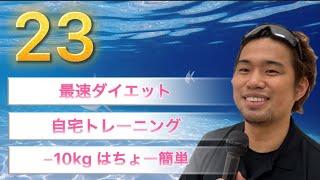 【簡単ダイエット】BODYCOMBAT/ボディコンバット 最速ダイエット自宅トレーニング 87