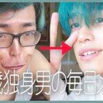 【初公開】24歳・独身男の見るに耐えない毎日メイク Everyday Makeup!