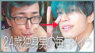 【初公開】24歳・独身男の見るに耐えない毎日メイク|Everyday Makeup!