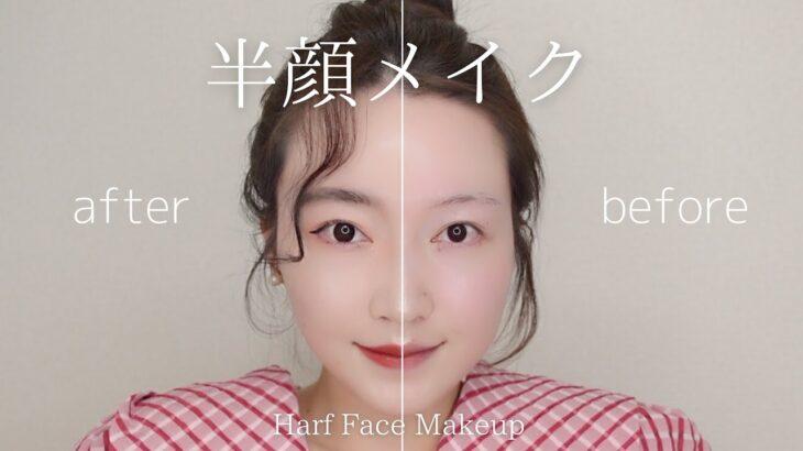 【半顔メイク】毎日メイクを半顔メイク   Helf Face Makeup