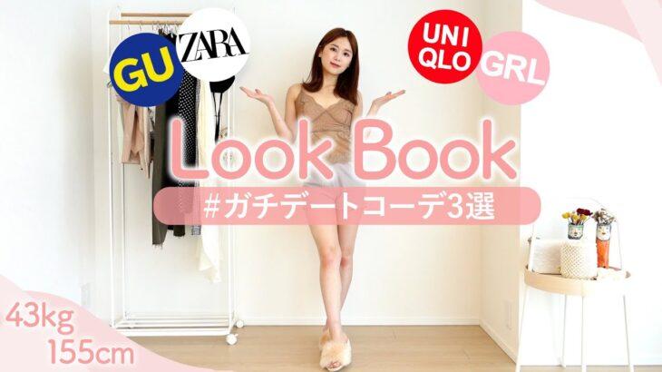 【LOOKBOOK – 本気デートコーデ編】プチプラファッション縛り👗TPO別夏デートにおすすめコーデ【GU / ZARA / UNIQLO / GRL】