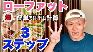 【簡単】ローファットダイエットのPFC自動計算のやり方