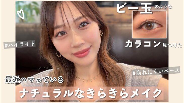 最近ハマっているシンプルでナチュラルなきらきらメイク✨ハイライト、リップでおしゃれに夏っぽく!最強カラコンも👀💙/Simple Makeup Tutorial!/yurika